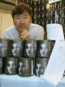 Koji Suzuki: Japanese publisher prints horror novel on toilet roll