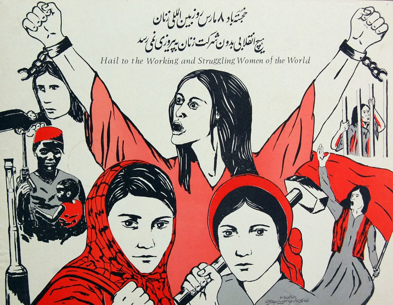 Poster for IWD released by Iranian expat student shortly after the toppling of the Shah in the Iranian Revolution of 1979.