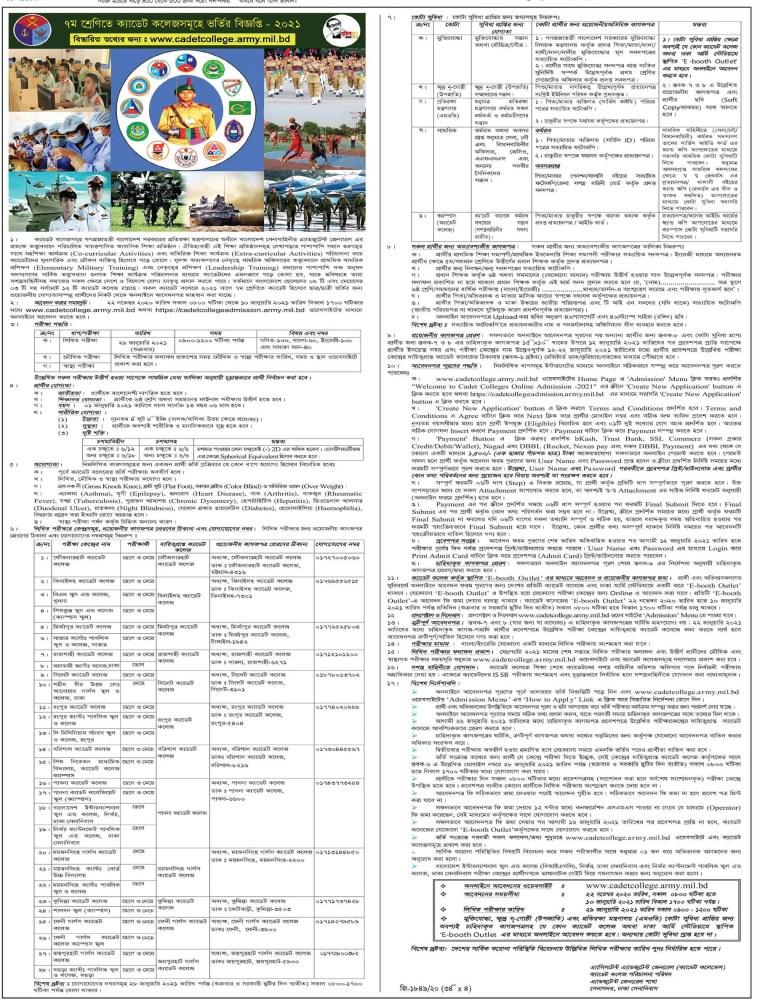 12 cadet colleges admission notice 2021