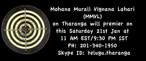 Premier of Mohana Muralee Vignaana Lahari on Tharanga – Jan 21