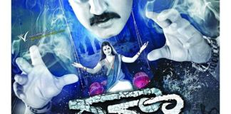 Raa Raa Movie Review