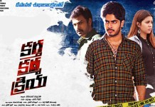 Kartha Karma Kriya Movie Review