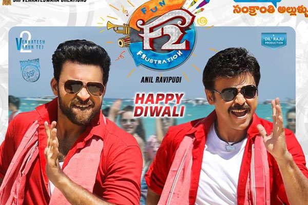 Venky and Varun Tej to thrill with a Bridge Episode