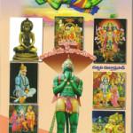హనుమజ్జయంతి