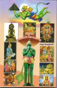 anjaneya-temples-2-001