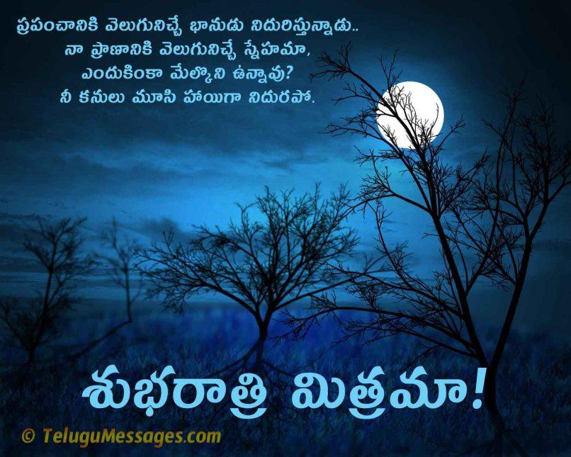 Good Night Love Failure Images Telugu Imaganationfaceorg Best Telugumessages Com