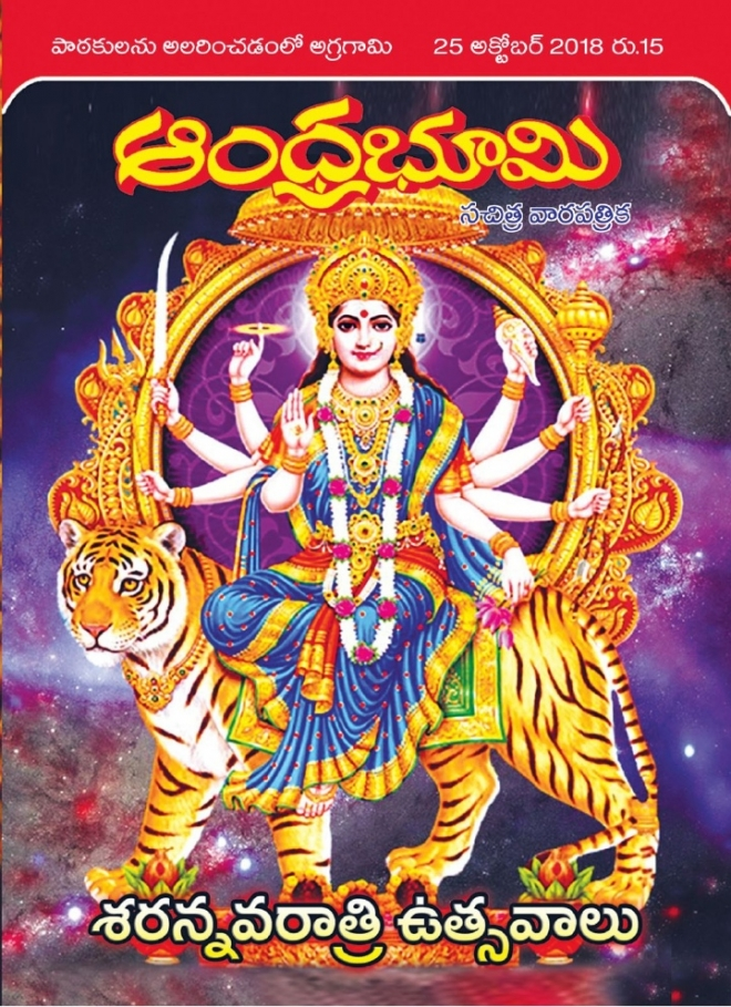 andhra-bhoomi-weekly-25th-oct-2018-1
