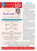 Swathi weekly online edition july 2012