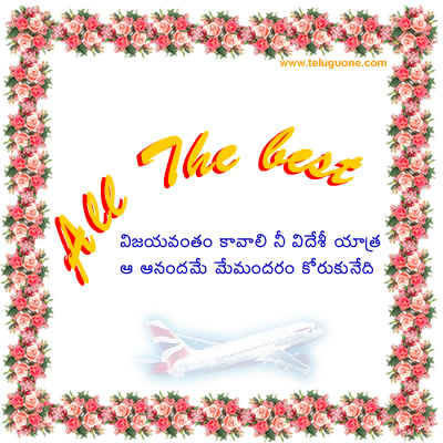 TeluguOne GreetingsI Wish You All The Very Best
