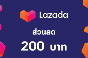 แจก คูปอง ส่วนลด Lazada 200 บาท เมื่อสมัครสมาชิกใหม่