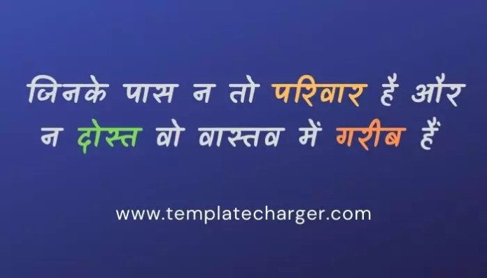 selfish family quotes in hindi