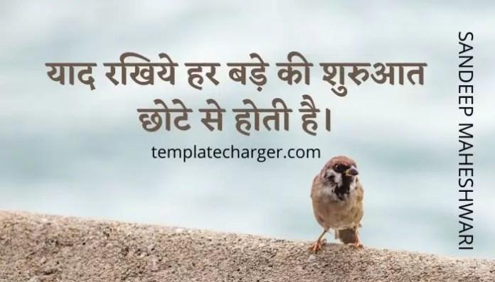 sandeep maheshwari quotes in hindi for students