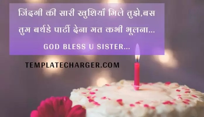 Birthday Quotes for Sister in Hindi