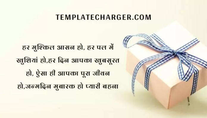 Best Birthday Wishes Shayari for Sister in Hindi with images
