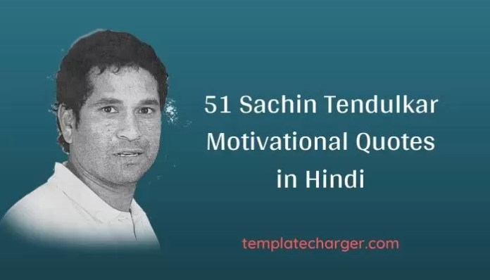 Sachin Tendulkar Motivational Quotes in Hindi