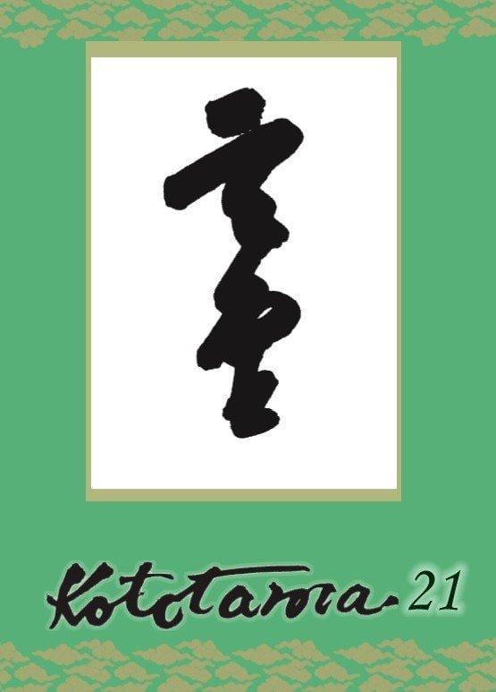 Kototama 21 – português