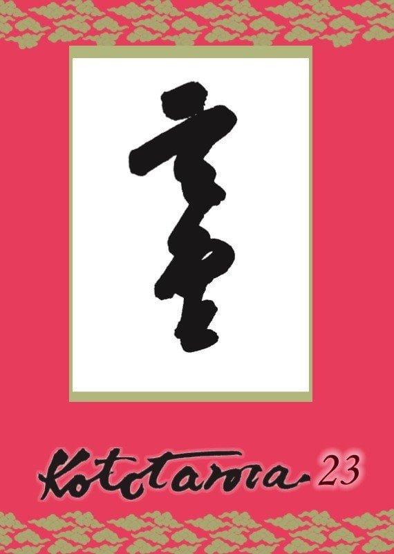 Kototama 23 – português