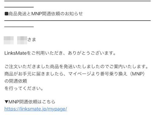 商品発送・MNP開通依頼メール
