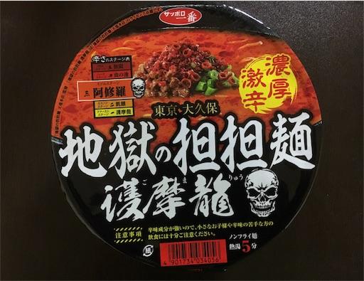 地獄の担々麺-護摩龍パッケージ