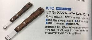 KTCのセラミックスクレーパー