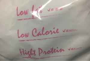 低脂質・低カロリー・高タンパクをアピール