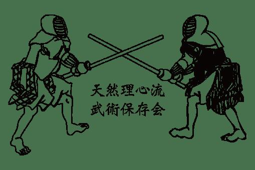 Tennen Rishin Ryū |天然理心流