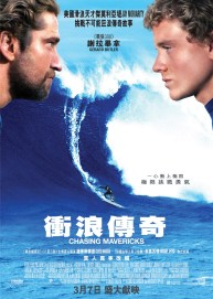 chasingmavericks_poster