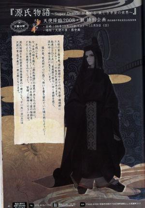Genji12