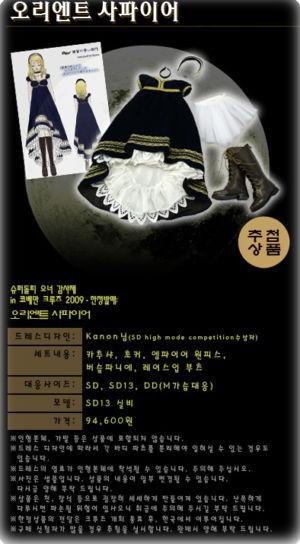 Kobe09 Orientsapphire