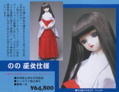Nono-miko04