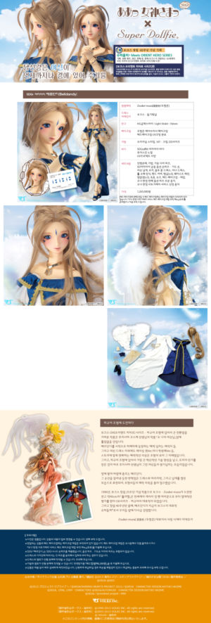 Sd Ohs03 Belldandy