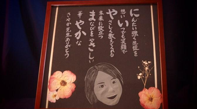 秋田の輝く笑顔絆 新山さやか先生