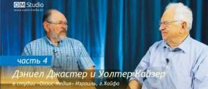 Theologians Dan Juster and Walter Kaiser