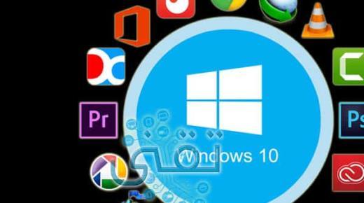 أفضل برامج ويندوز 10 التي يمكنك الحصول عليها مجاناً