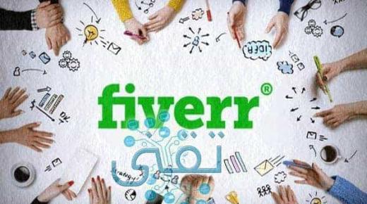 كيفية التسجيل في موقع فايفر وعمل الخدمات