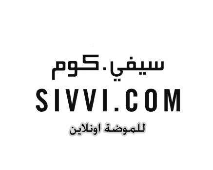 الدفع عند الاستلام 2021: موقع سيفي Sivvi