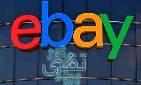 إي باي.. أفضل موقع تسوق أمريكي أون لاين 2021 eBay