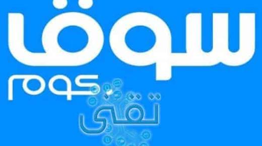 كود خصم أمازون السعودية 2021.. كوبون Amazon SA فعال 100%