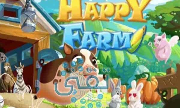 تحميل لعبة المزرعة السعيدة الاصلية