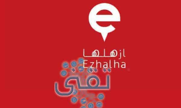 كوبون خصم ازهلها Azhalha discount coupon