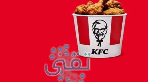 كوبون خصم كنتاكي السعودية KFC coupon
