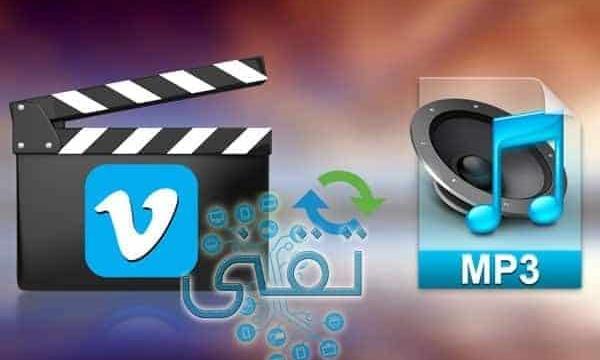 أسهل برنامج عربي لتحويل الفيديو إلى صوت mp3 للكمبيوتر