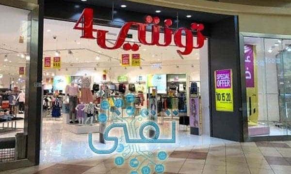 التسوق من موقع تونتي فور أون لاين
