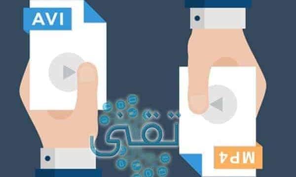 برنامج تحويل صيغ الفيديو إلى AVI كامل