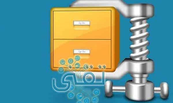 تحميل برنامج Zip لفك الضغط مجاناً للكمبيوتر