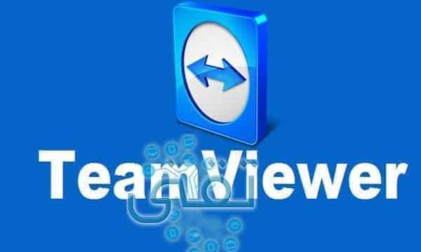 طريقة تحميل برنامج teamviewer للكمبيوتر