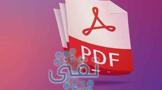 كيفية التعديل على ملف PDF (حذف واضافة نص)