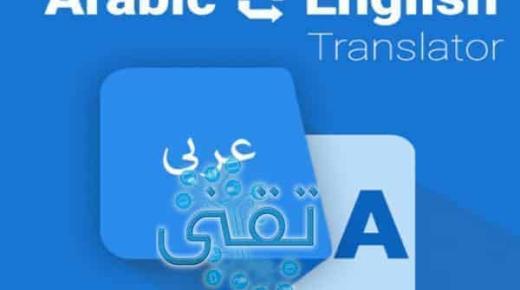 افضل موقع ترجمة من الانجليزي الى العربي