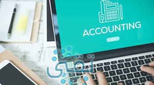 أفضل برنامج محاسبة عربي مجاني مفتوح المصدر