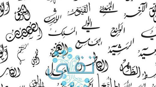 طريقة تحميل خطوط عربية مزخرفة للفوتوشوب
